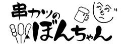 串カツ ぼんちゃん