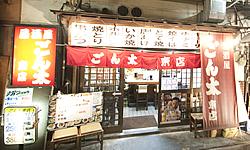 居酒屋ごん太 東店