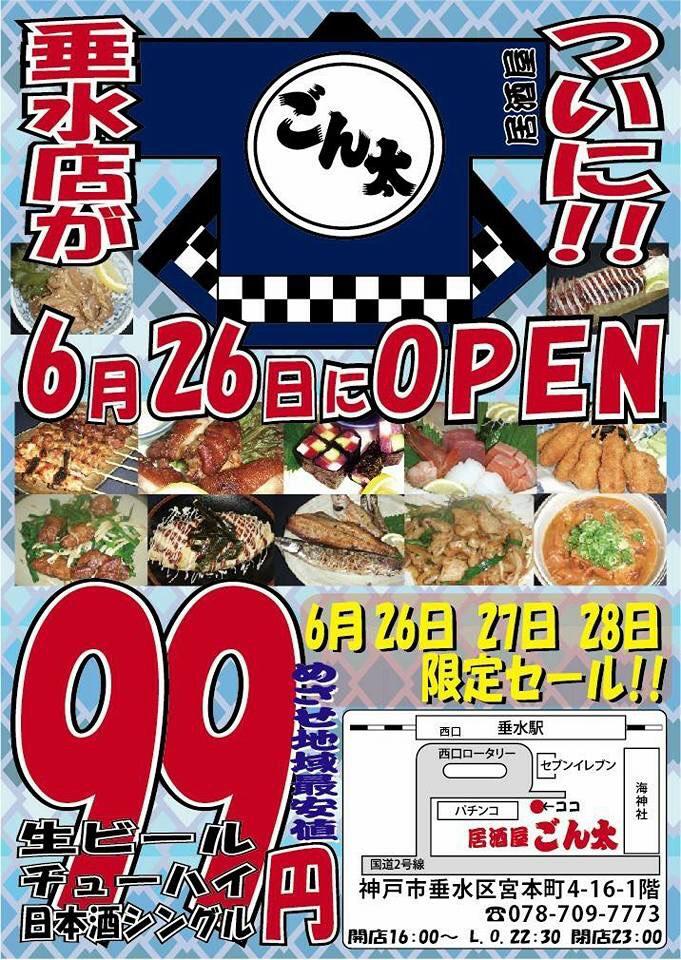 ゴン太垂水店オープン